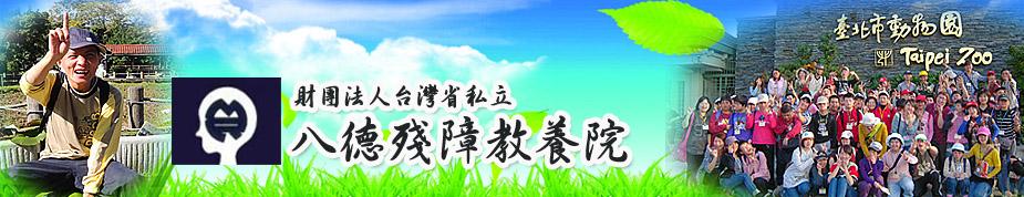 財團法人台灣省私立八德殘障教養院上方形象圖